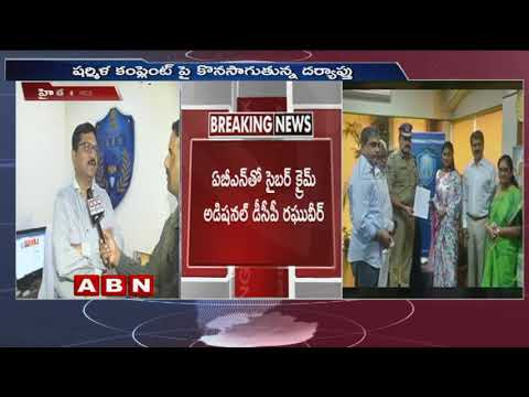 Cyber Crime Additional DCP Raghuveer about YS Sharmila Petition | ABN Telugu