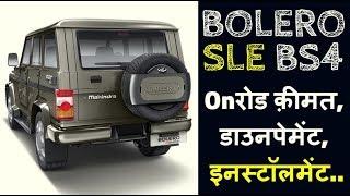 Mahindra Bolero SLE BS4 New Price,EMI,Bolero SLE Ex-Showroom price,Bolero SLE OnRoad price in hindi
