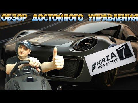 Forza Motorsport 7 | Обзор Физики и Управления на Игровом Руле