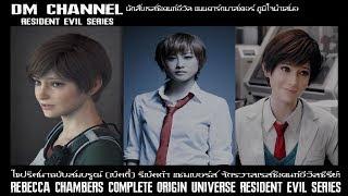 ไขปริศนา!! จักรวาลฉบับสมบรูณ์ Rebecca Chambers : Resident Evil Series HD1080P 60FPS by DM CHANNEL