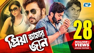 Download Priya Amar Jaan | Bangla Movie | Shakib Khan | Apu Biswash | Misha Showdagor | Nasrin 3Gp Mp4