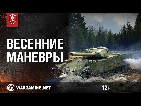 WoT Blitz. Весенние маневры. Т-44-100