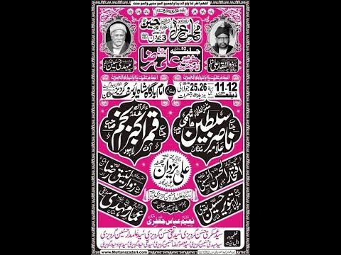 Live Jashan | 25 July 2018 | ImamBargah Shah Yousaf Gardeaz Multan |