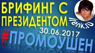 Platincoin Брифинг с Президентом 30.06. 2017 год . Промоушен Платинкоин PLC GROUP AG