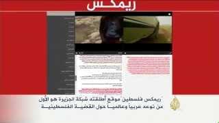 """""""ريمكس فلسطين"""" موقع أطلقته شبكة الجزيرة"""