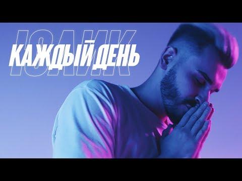 ЮЛИК - КАЖДЫЙ ДЕНЬ (премьера клипа)