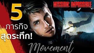 ย้อนรอย 5 ภารกิจสุดระทึก Mission : Impossible