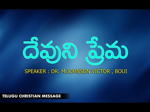 Devuni Prema || M.Johnson Victor || Telugu Christian Message