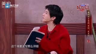 华晨宇HuaChenyu回应《这个书里没写那么详细》-CUT