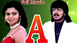 A Full Length Telugu Movie || Upendra, Chandini || Ganesh Videos - DVD Rip..