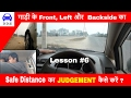 हमन क छ ज य द ब र क स स ख द य इसम JUDGE THE LEFT FRONT AND BACK SIDE OF A CAR LESSON 6 mp3