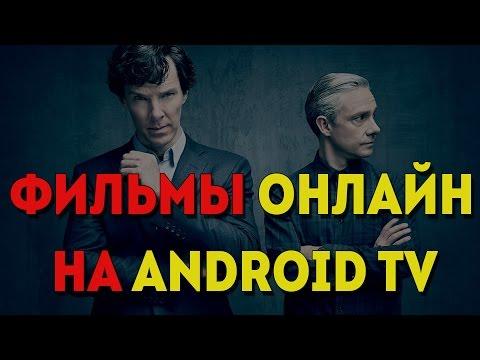 Программа для андроид для просмотра - Онлайн фильмов