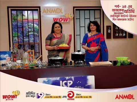 "ICP Ramadan Special Cooking Show - ""আইসিপি স্বাদ ও সুস্বাস্থ্যে প্রতিদিন"