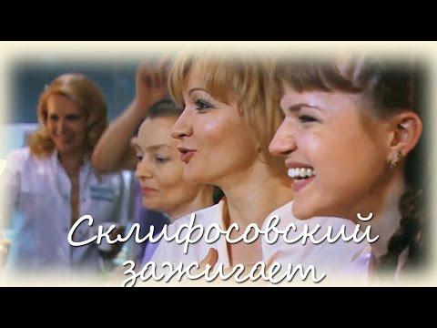 Склифосовский зажигает (по мотивам пяти сезонов)