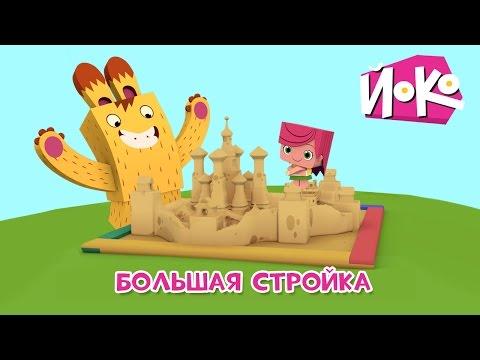 Новые мультфильмы для детей 👦👧- ЙОКО - Большая стройка - Детские познавательные мультики