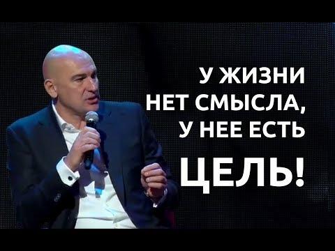 Радислав Гандапас о постановке целей и их достижении