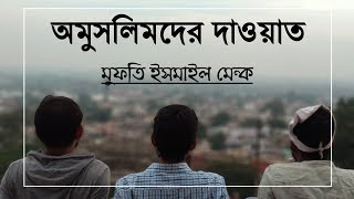 Treat Every Non-Muslim As A Potential Muslim-Mufti Menk [Bangla Subtitle]