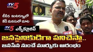 పవన్ సేనాని.. మేము సైన్యం...  | EX JD Lakshmi Narayana Reveals Janasena Strategy