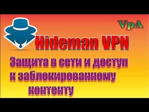 Скачать hideman vpn - Android