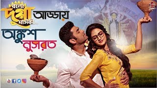 Bolo Dugga Maiki      Ankush  Nusrat  Exclusive in