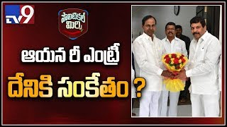 Political Mirchi: Masala News From Telugu States || 19-01-2019