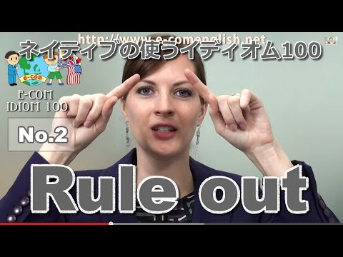 idiom 2/100 - rule out
