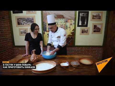 В гостях у шеф-повара: как приготовить хинкали