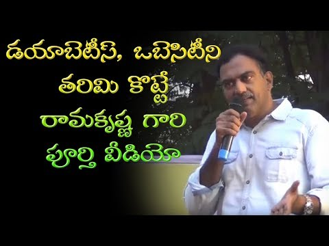 1st Watch This - Rama Krishna Garu about Weight Loss Diet Plan at Layola College