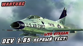 DEV 1.85 ?????? ????! War Thunder