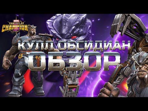 Кулл Обсидиан ➤ ОБЗОР  от Легаси➤ Cull Obsidian Review ➤ mcoc mbch мбч ➤ Марвел: Битва Чемпионов
