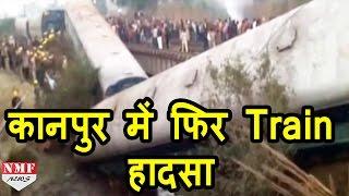 Kanpur में Ajmer-Sialdah Train हुई Derail ; एक महीने में दूसरा बड़ा Train Accident,