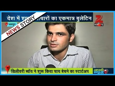 Aapki news | Tea delivery startup in Jaipur |  Part 1