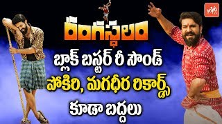 Rangasthalam Blockbuster Records Breaks Pokiri, Magadheera Records - Ram Charan