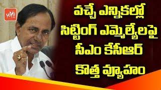 Telangana CM KCR Decision on Sitting MLA's Over Future Elections | TS Politics