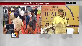 CM Chandrababu Address at Health Festival | AP CM Visakha Tour