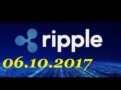 ПРОГНОЗ КРИПТОВАЛЮТ / Ripple (XRP) - 06.10.2017