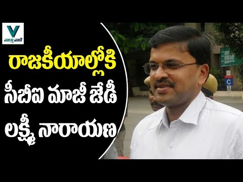 CBI Ex JD Lakshmi Narayana To Enter Politics - Vaartha Vaani