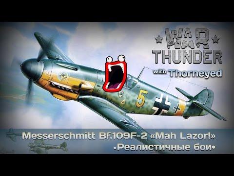 War Thunder | Messerschmitt Bf.109F-2 — IMMA CHARGIN MAH LAZOR!!1