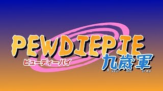 Pewdiepie Anime Opening [T-Series vs 9 year olds]