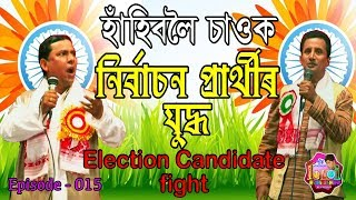 Election Candidates fight | Assamese Comedy