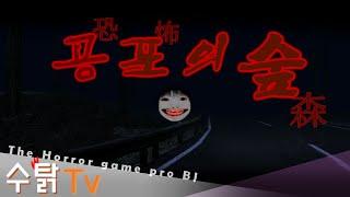 [수탉tv | 공포] 공포의 숲 - 본격 얼굴 압권 호러 게임!