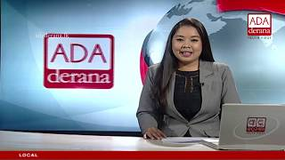 Ada Derana First At 9.00 - English News 15.11.2018
