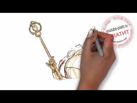 Видео как нарисовать царя карандашом поэтапно