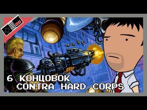 Bit Massacre - 6 концовок Hard Corps