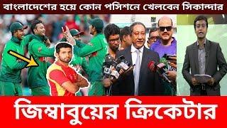 মারহাবা! শেষপর্যন্ত বাংলাদেশ টিমে খেলবেন সিকান্দার রাজা; যা বললো বিসিবি | Sports News BD
