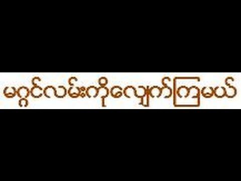 မဂၢင္လမ္းကိုေလၽႇက္ၾကမယ္ (part 1) - Dr U Soe Lwin (mandalay) video