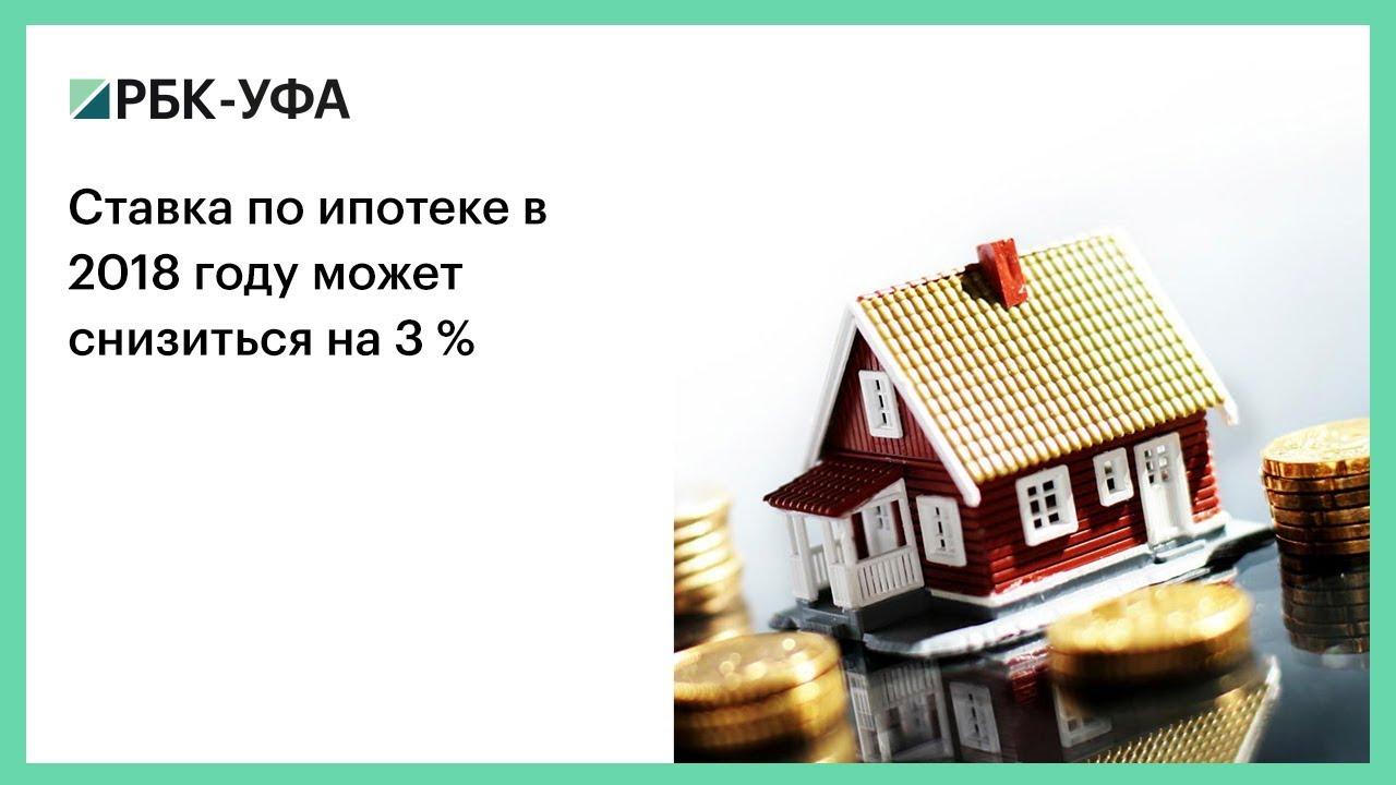 ипотека в 2018 году мере того