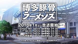 Hakata Tonkotsu Ramens video 7