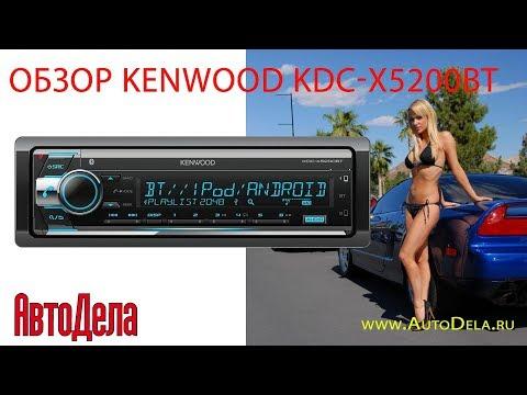 Обзор Kenwood KDC-X5200BT – автомобильный CD-ресивер с USB и Bluetooth