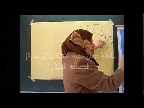 كيفية رسم خريطة الوطن العربي الجزء 1